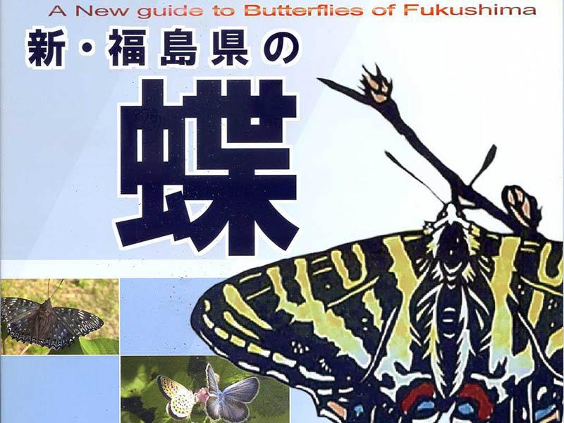 昆虫関係の書籍も多数ございます