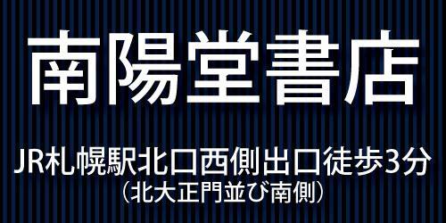 有限会社南陽堂書店ロゴ