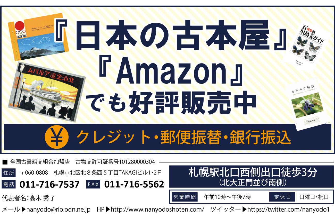 Amazon、日本の古本屋でも販売中