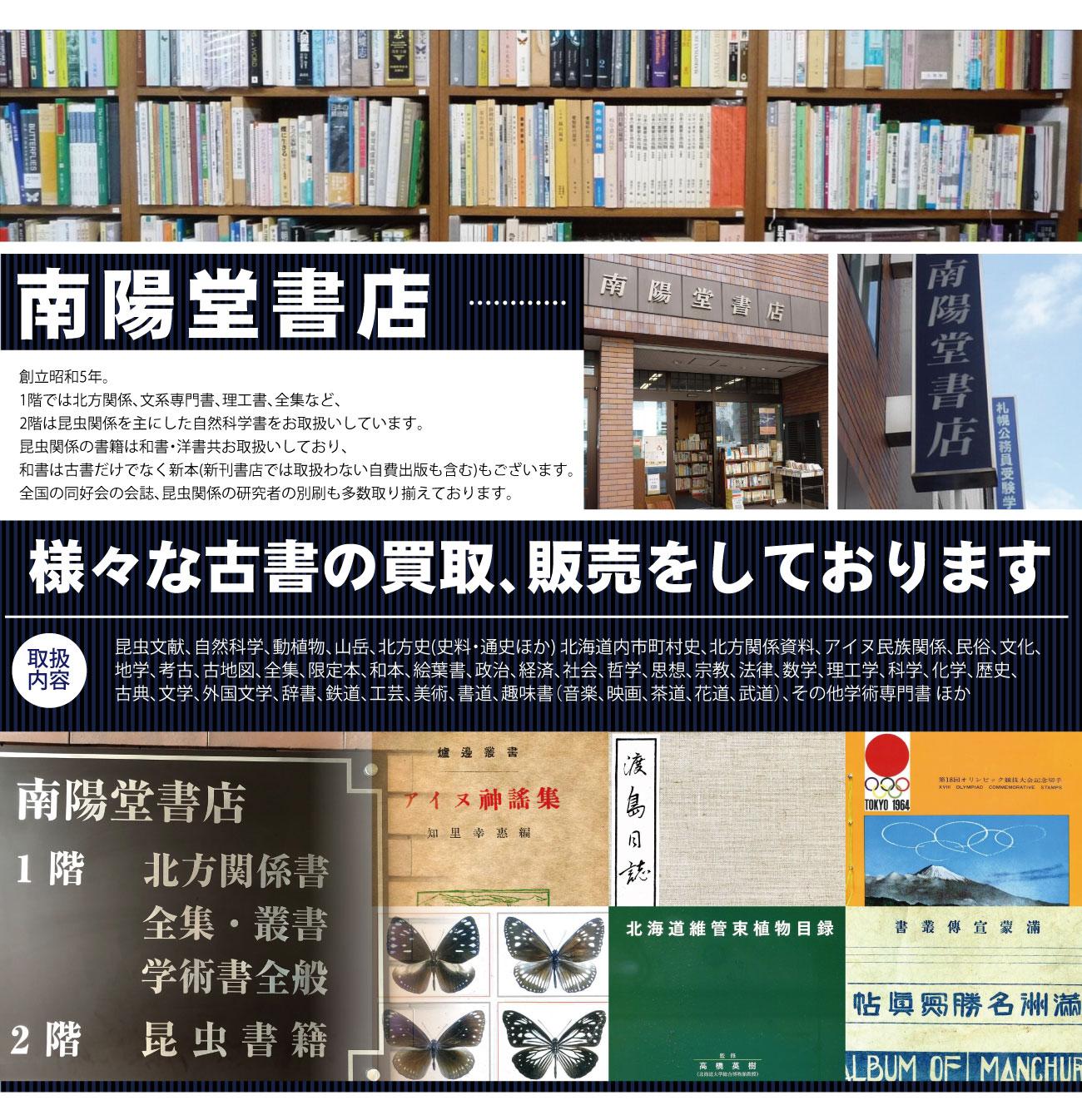 南陽堂書店、取扱い書籍のご案内