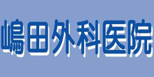 嶋田外科医院ロゴ