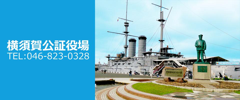 横須賀市の公証役場 横須賀公証役場