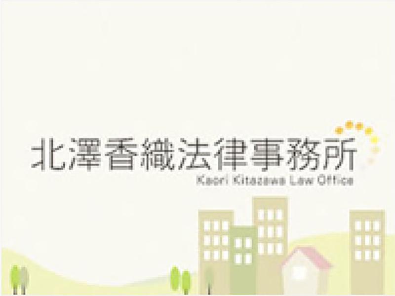 新宿区 新宿御苑駅 弁護士事務所 北澤香織法律事務所
