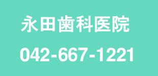 永田歯科医院ロゴ