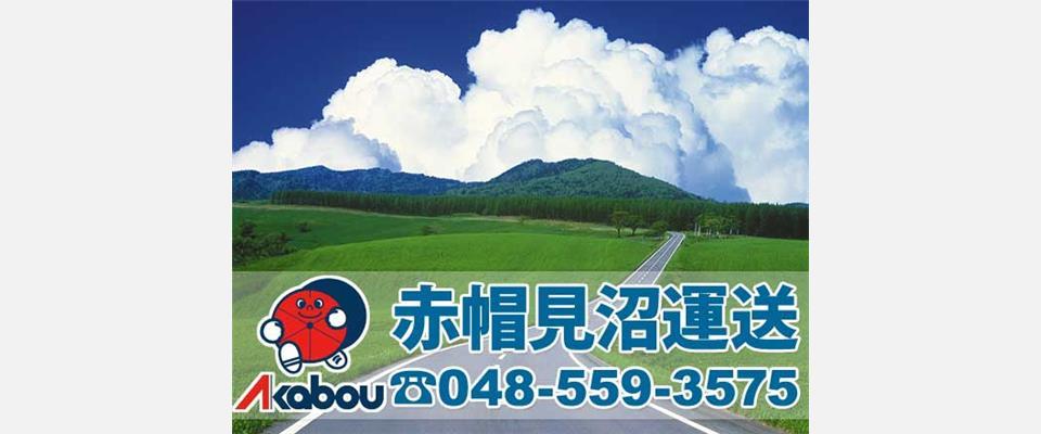埼玉県行田市の年中無休の運送業【赤帽見沼運送】