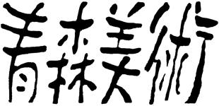 青森美術ロゴ