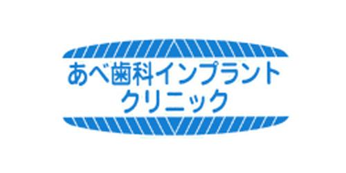 あべ歯科インプラントクリニックロゴ