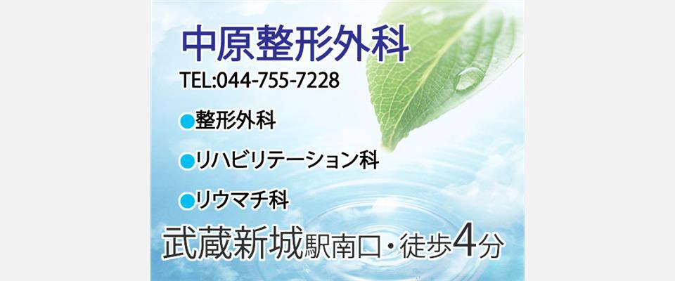 川崎市中原区 武蔵新城駅 整形外科 中原整形外科