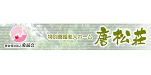 唐松荘ロゴ