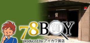 株式会社アイカワ質店新宿本店ロゴ