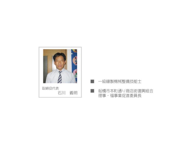 取締役代表 石川義明