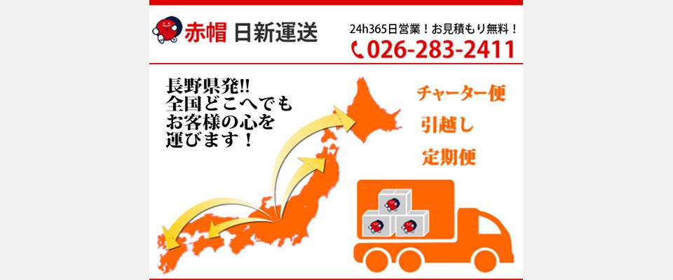 長野市の赤帽 日新運送 24時間265日