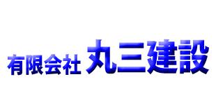 有限会社丸三建設ロゴ