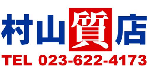 村山質店ロゴ