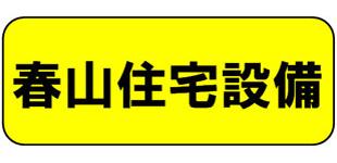 春山住宅設備ロゴ
