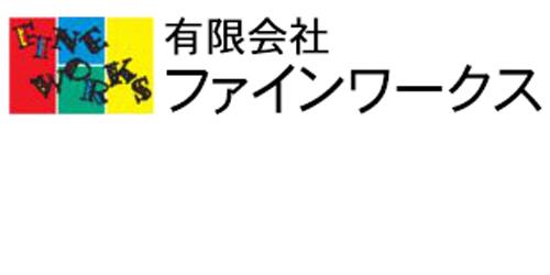 有限会社ファインワークス(fineworks)ロゴ