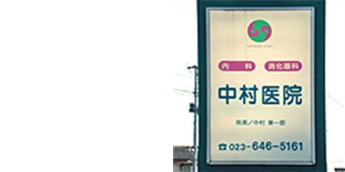 中村医院ロゴ