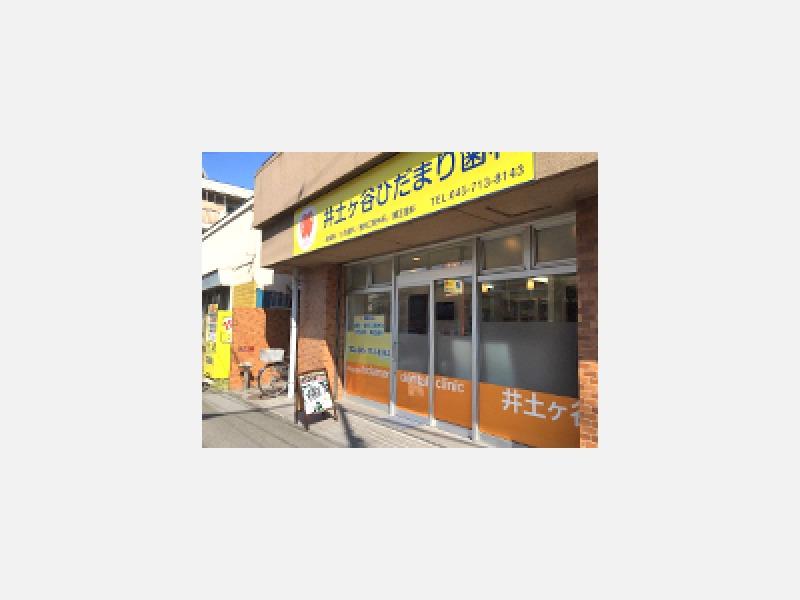 横浜市南区・井土ヶ谷駅より徒歩5分の歯医者です
