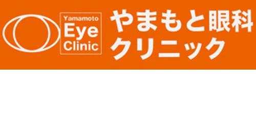 やまもと眼科クリニックロゴ