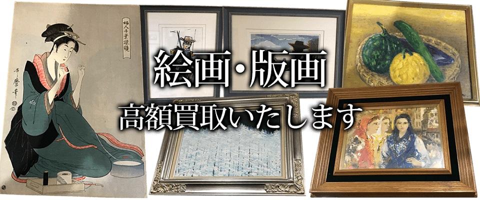 古美術買取、遺品整理のよろず屋ありんす