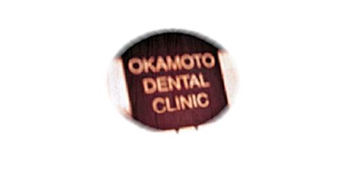 おかもと歯科医院ロゴ