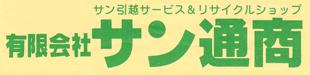 有限会社サン通商サン引越サービス&リサイクルショップ総合受付センターロゴ