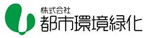株式会社都市環境緑化ロゴ