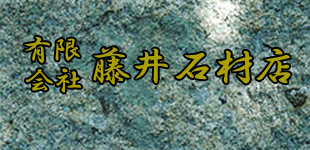 藤井石材店ロゴ