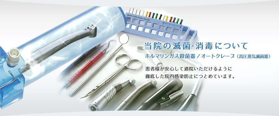当院の滅菌・消毒について 徹底した院内感染防止