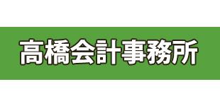 髙橋会計事務所ロゴ