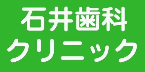 石井歯科クリニックロゴ