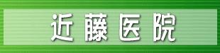 近藤医院ロゴ
