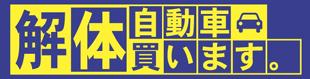 有限会社前田商会ロゴ