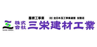 株式会社三栄建材工業ロゴ
