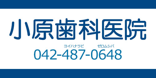 小原歯科医院ロゴ