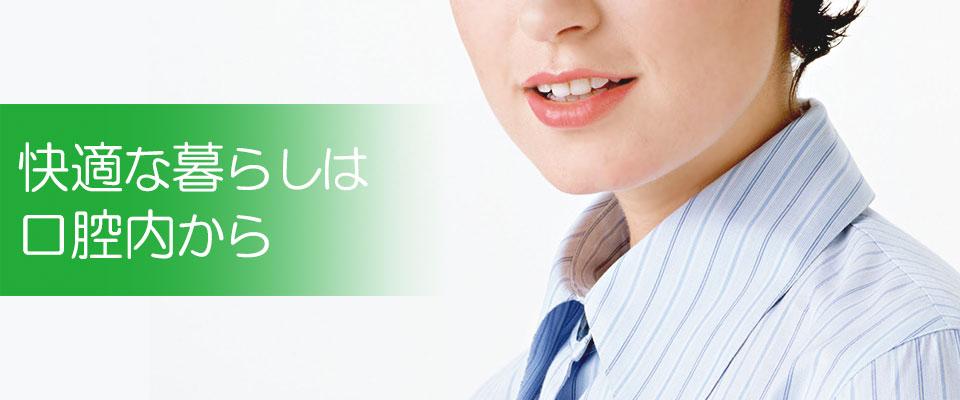 調布駅 歯医者 レーザー治療 インプラント
