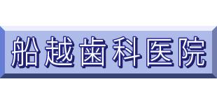 船越歯科医院ロゴ