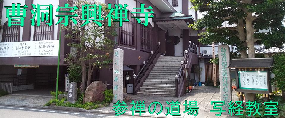 曹洞宗興禅寺 参禅の道場 写経教室