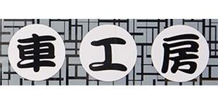 車工房ロゴ