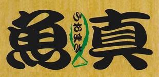 魚真寿司居酒屋ロゴ