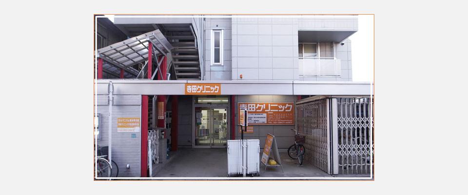 豊島区 椎名町駅 ペインクリニック 漢方内科 心療