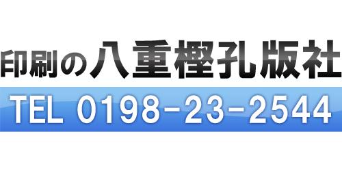 八重樫孔版社ロゴ