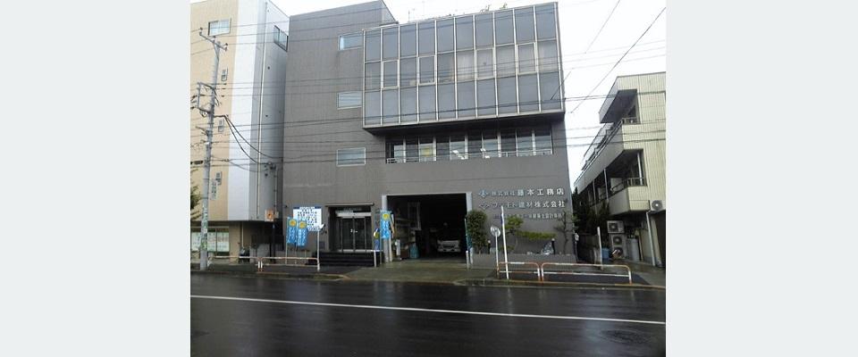 足立区 リフォーム 株式会社藤本工務店