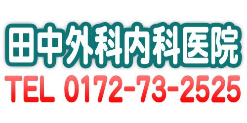 田中外科内科医院ロゴ