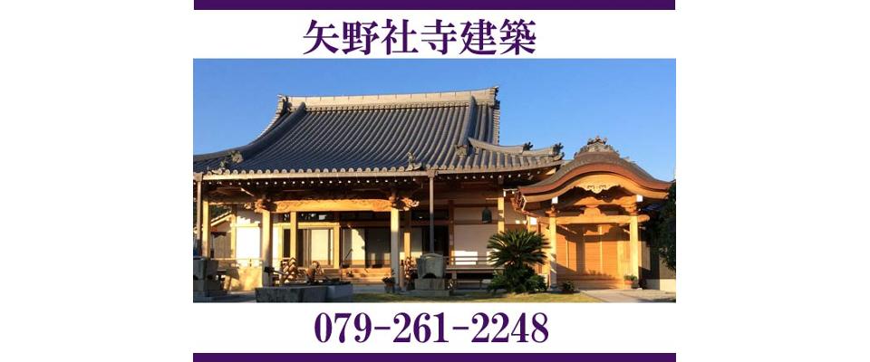社寺建築 確かな技術、卓越した技と実績