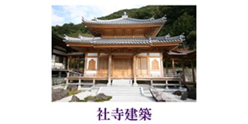 矢野社寺建築ロゴ