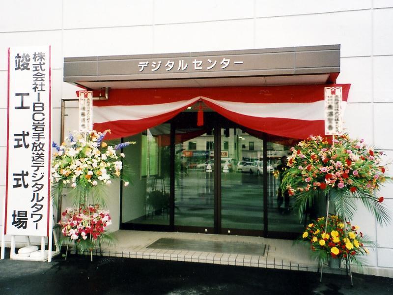 ◆「建築関連式典関係」竣工式式場設営・祝生花