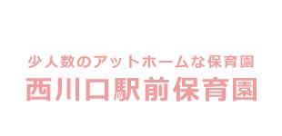 西川口駅前保育園ロゴ