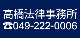 髙橋法律事務所ロゴ