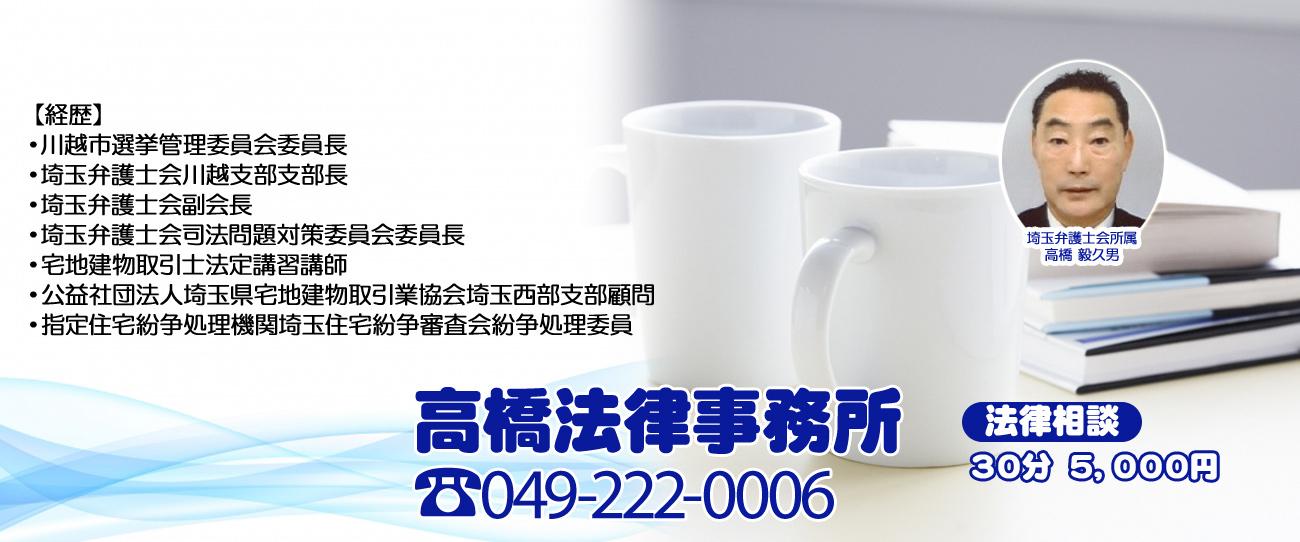 埼玉県川越市大手町の弁護士事務所【高橋法律事務所】